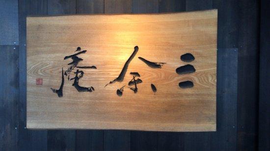 Otofuke-cho, Japonya: 十勝川温泉 三余庵