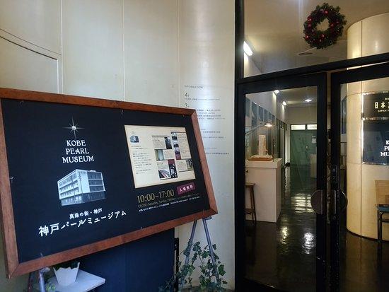 Kobe Pearl Museum