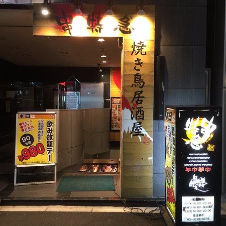 Kushi Tokkyu Yaesu Nakadori: お店の入口