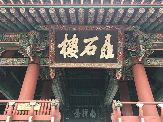 Jinju, Νότια Κορέα: photo5.jpg
