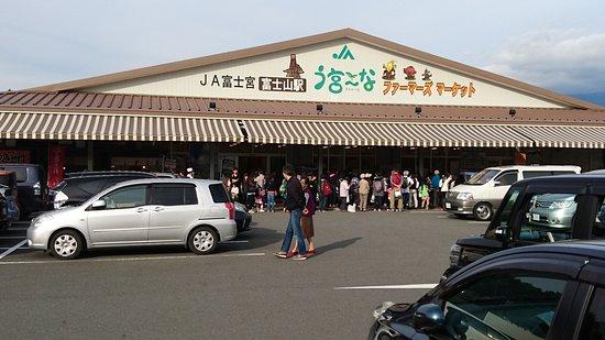 JA富士宮 ファーマーズ マーケット う宮~な