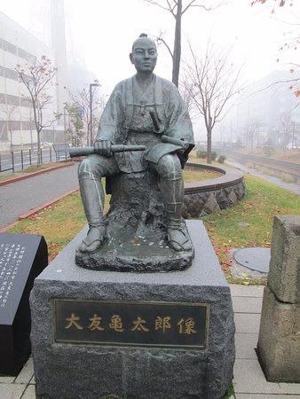 大友亀太郎の像 - 中央区、創成...