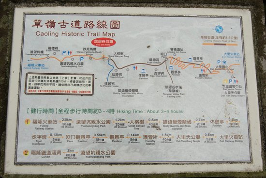 Caoling Historic Trail (Tsaoling Trail): 路線圖