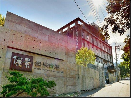 Photo of Reikei Hot Spring Resort Tainan County