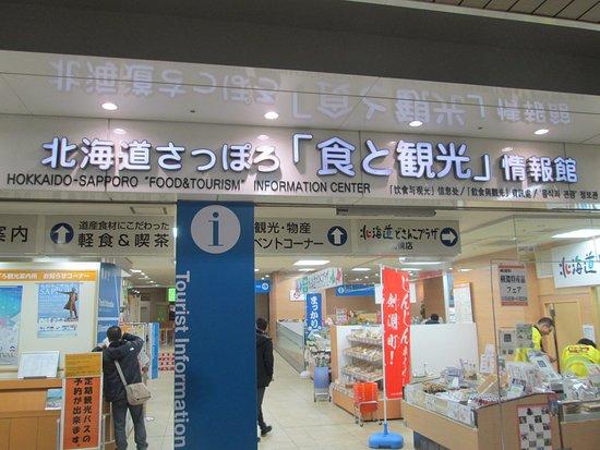 北海道さっぽろ「食と観光」情報館, 入口の看板