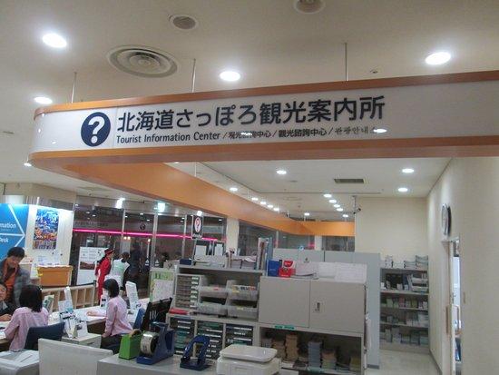 北海道さっぽろ「食と観光」情報館, カウンターの看板