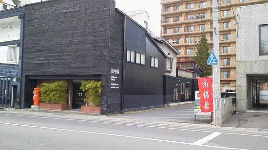 田中屋 津軽塗資料館