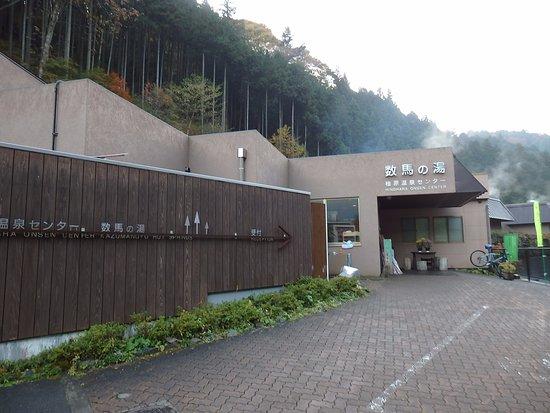 Kazumanoyu: 施設の外観
