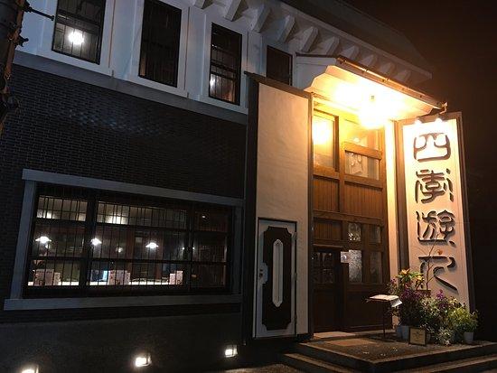 Shiki-Yujin Jr Nara Eki-Mae 사진