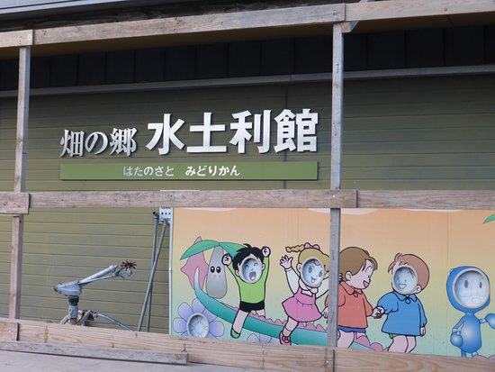 Hatanosato Midorikan