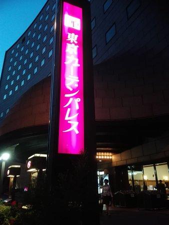Tokyo Garden Palace: 外観の様子!