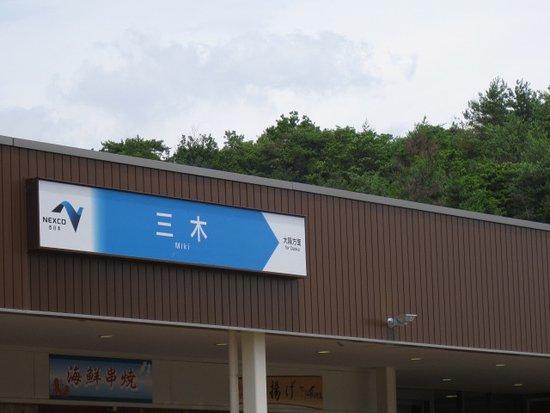 Miki Highway Rest Area: 外観。