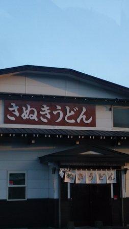 Sanuki Udon Noboribetsu