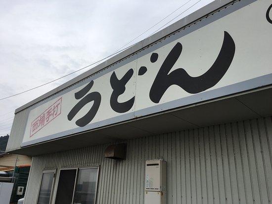 Kanonji, Ιαπωνία: photo1.jpg