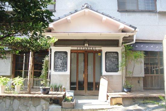 Guest House Futareno