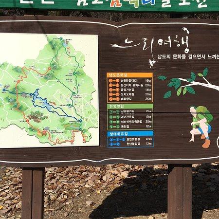 Suncheon, Corea del Sur: Pas d'inquiétude, c'est bien là ! ... plus qu'1km de préférence à pied