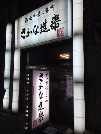 Sakanadoraku: さかな道楽