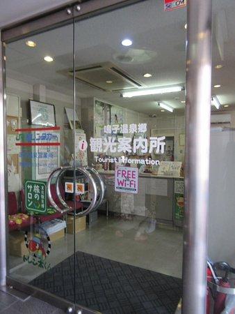 Osaki, Japón: 案内所入口