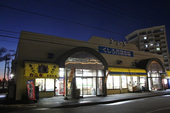 Kushiro Tancho Market