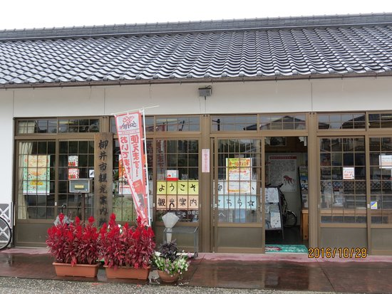 Yanai City Tourism Information Center