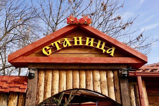 Mineralnye Vody, Russland: Вход в заведение