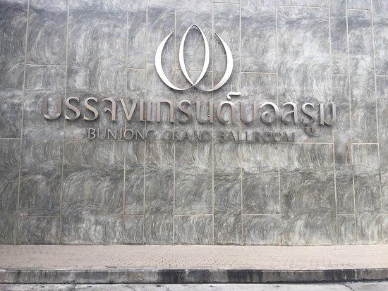 Bunjongburi Hotel: photo2.jpg