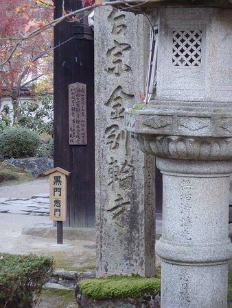 Aisho-cho, Japonya: 黒門前の寺院石碑