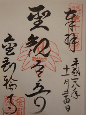 Aisho-cho, Japonya: 本日のご朱印