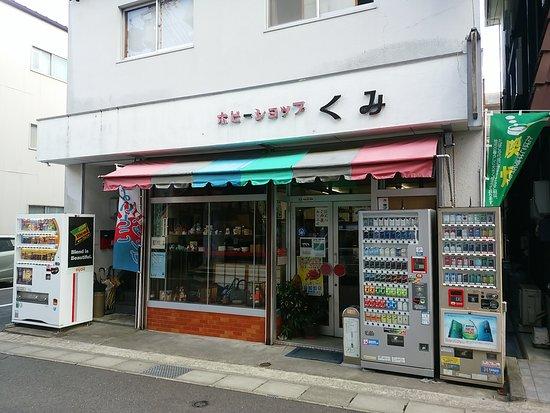 Owase, Japan: ホビーショップくみ