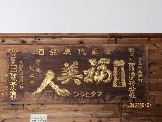 Fukubijin Sake Breweries