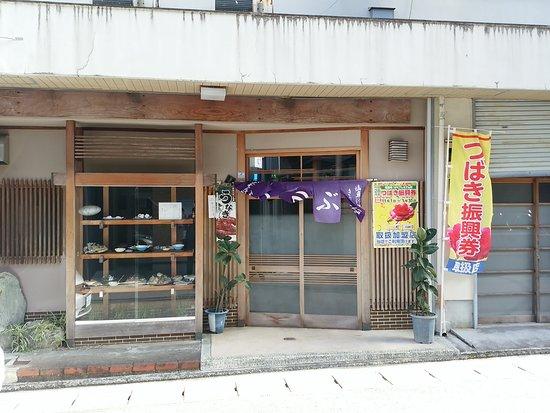 Owase, Japón: しのぶ