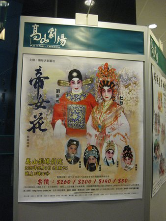 Ko Shan Theatre