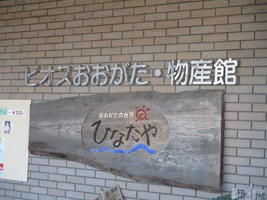 Kuroshio-cho Photo