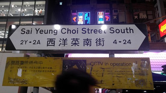 ‪Sai Yeung Choi Street South‬