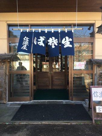 Shinano-machi, ญี่ปุ่น: photo2.jpg