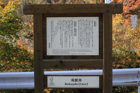 Sumita-cho, Japonya: 看板(滝観洞)