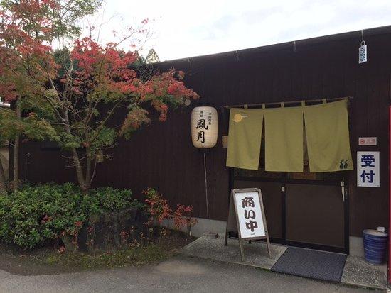 平山温泉, 入口です。入口の前が駐車場ですが、やや狭い感じです。