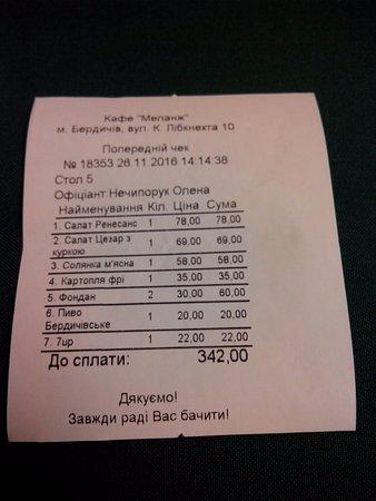 Berdychiv, Ukraine : Чек