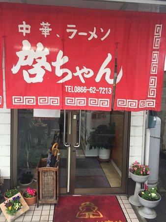 Ibara, Japón: いつも美味しくいただいてます。特に味噌ラーメンがおすすめです〜
