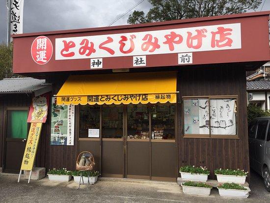Kaiun Road Tomikuji