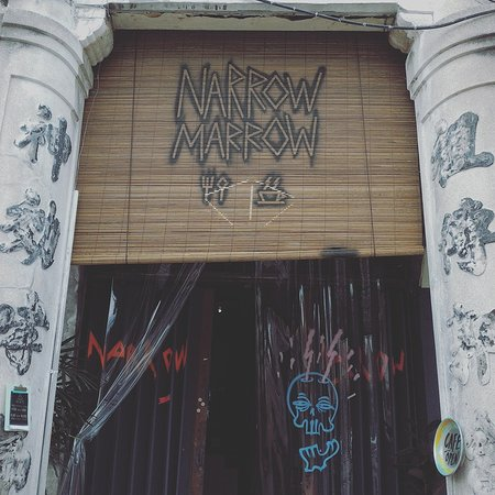 ‪Narrow Marrow‬