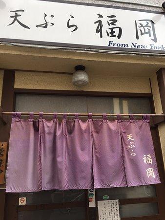 Tempura Fukuoka: photo0.jpg