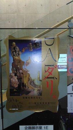 The National Art Center, Tokyo: P_20161126_160441_large.jpg