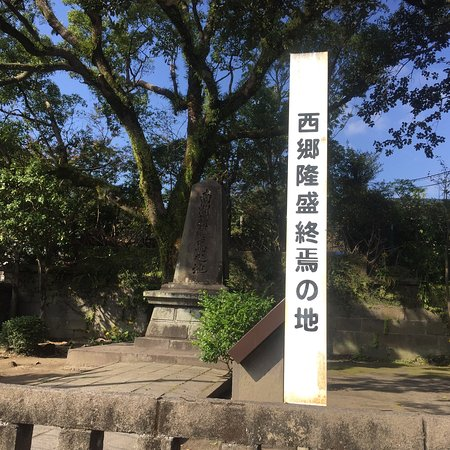 Place of Takamori Saigo's Death
