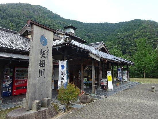 Kami-cho, Japón: あゆの里
