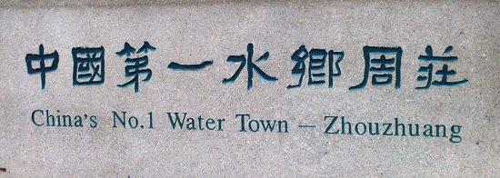 Kunshan, الصين: Sign at main entrance to the water town