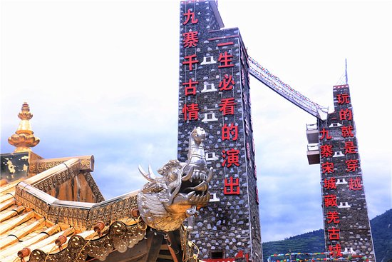 Jiuzhai Songcheng Romance Park