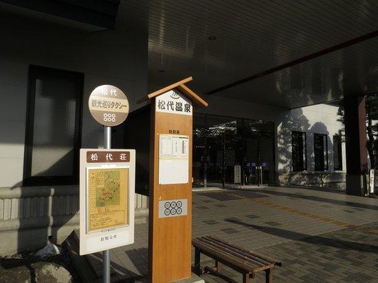 Matsushiro Sou