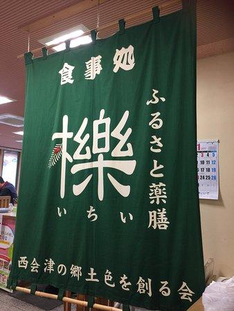 Michi-no-Eki Nishiaizu