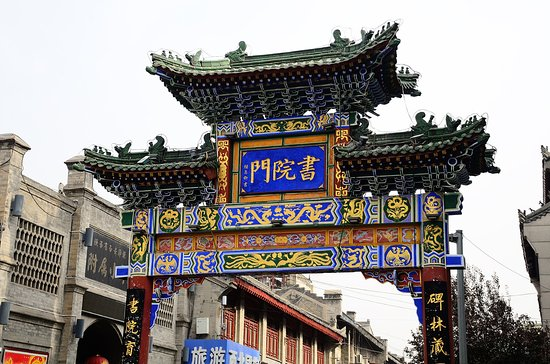 Shu Yuan Men ( Ancient Culture Street)
